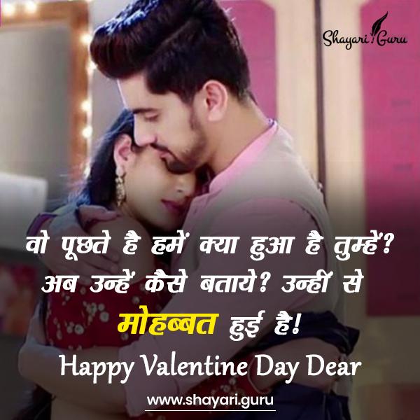 valentine status image