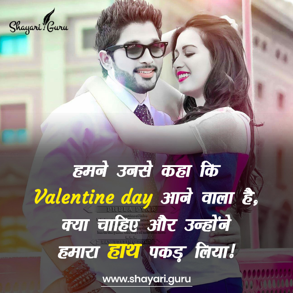 Valentine Shayari For GF
