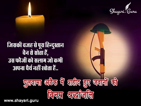 pulwama attack sad shayari