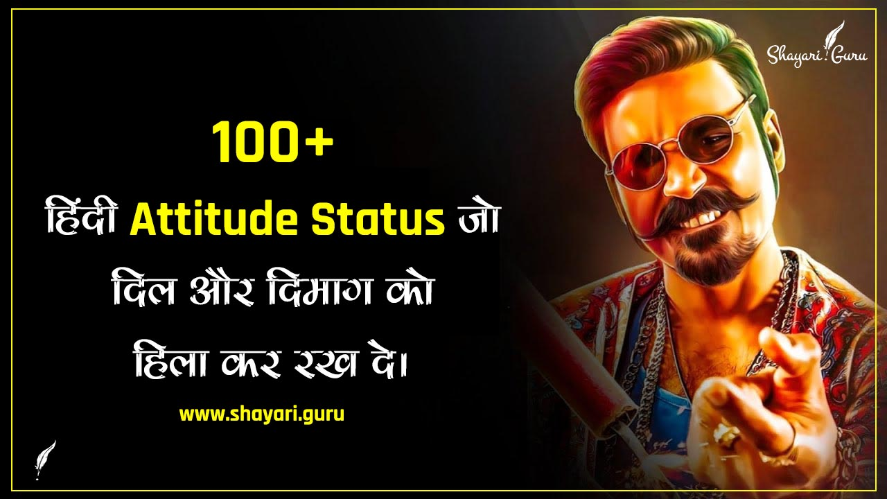 Best Attitude Status In Hindi 2020