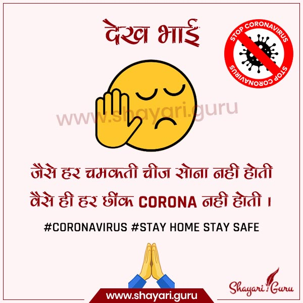 coronavirus motivational status in hindi
