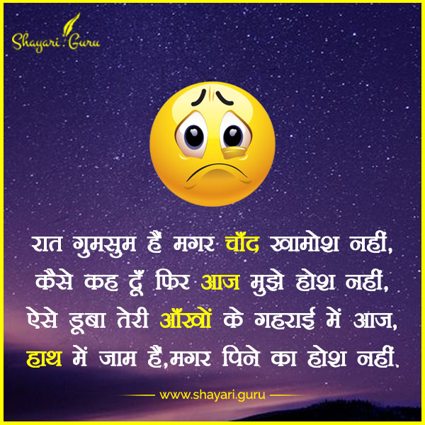 Night Sad Shayari in hindi