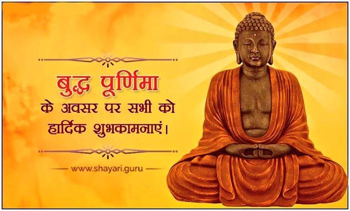 buddha purnima ki hardik shubhkamnaye