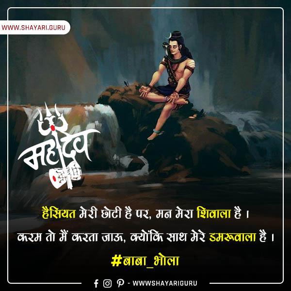 bholenath quotes in hindi