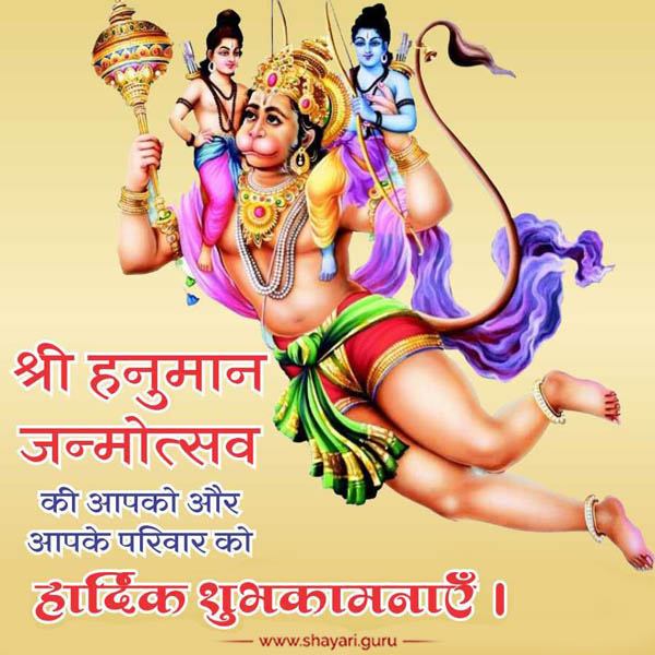hanuman jayanti wishes in hindi
