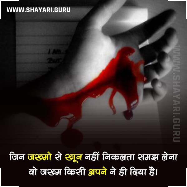 2 line shayari sad in hindi