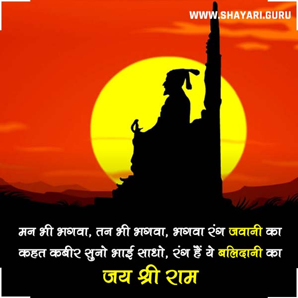 Bhagawa Raj Status