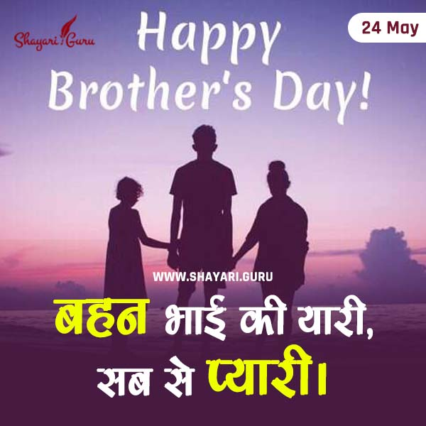 Happy Brother's Day