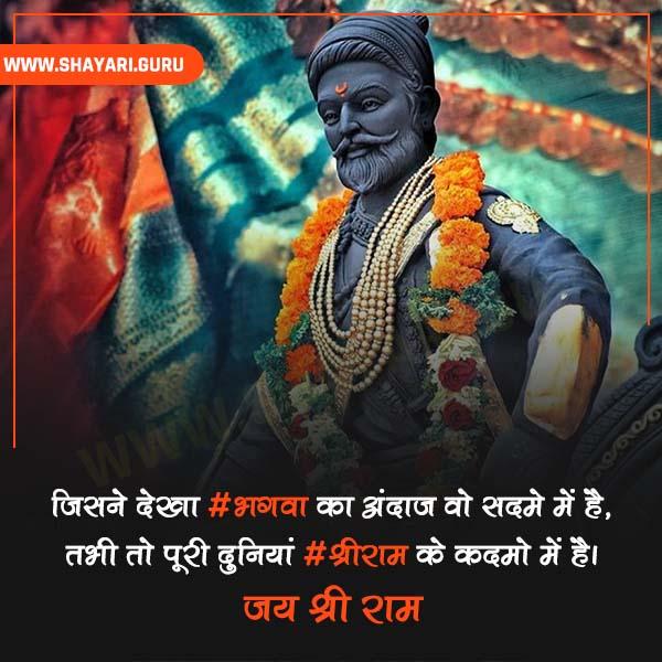 shivaji maharaj bhagwa status