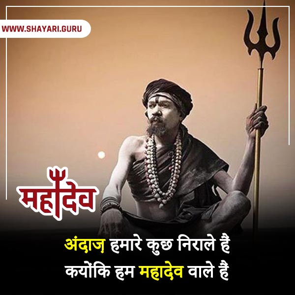 mahadev status in hindi
