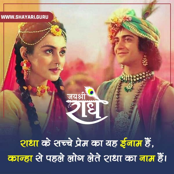 radha krishna quotes in hindi