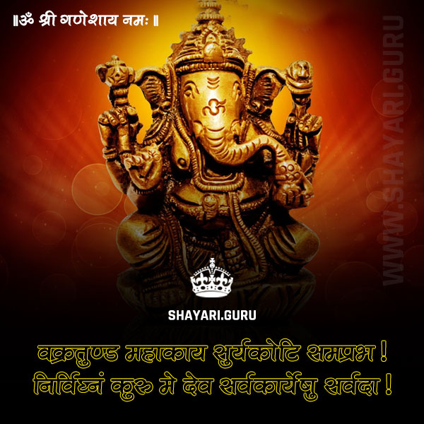 ganesh ji quotes hindi