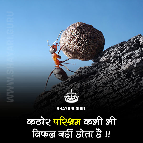Hindi Motivational thoughts