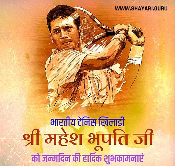 Happy Birthday Mahesh bhupathi