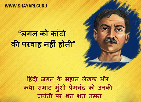 Dhanpat Rai Shrivastava - (31 July 1880 - 8 October 1936), better known by his pen name Munshi Premchand was an Indian writer famous for his modern Hindustani literature. He is one of the most celebrated writers of the Indian subcontinent, and is regarded as one of the foremost Hindi writers of the early twentieth century. His novels include Godaan, Karmabhoomi, Gaban, Mansarovar, Idgah. He published his first collection of five short stories in 1907 in a book called Soz-e Watan.