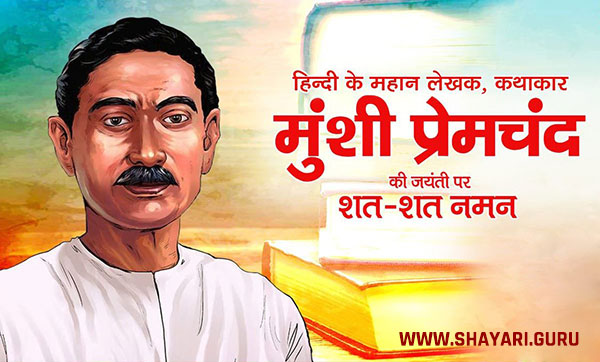 Dhanpat Rai Shrivastava - (31 July 1880 - 8 October 1936), better known by his pen name Munshi Premchand was an Indian writer famous for his modern Hindustani literature. He is one of the most celebrated writers of the Indian subcontinent, and is regarded as one of the foremost Hindi writers of the early twentieth century. His novels include Godaan, Karmabhoomi, Gaban, Mansarovar, Idgah. He published his first collection of five short stories in 1907 in a book called Soz-e Watan.   IMAGES, GIF, ANIMATED GIF, WALLPAPER, STICKER FOR WHATSAPP & FACEBOOK
