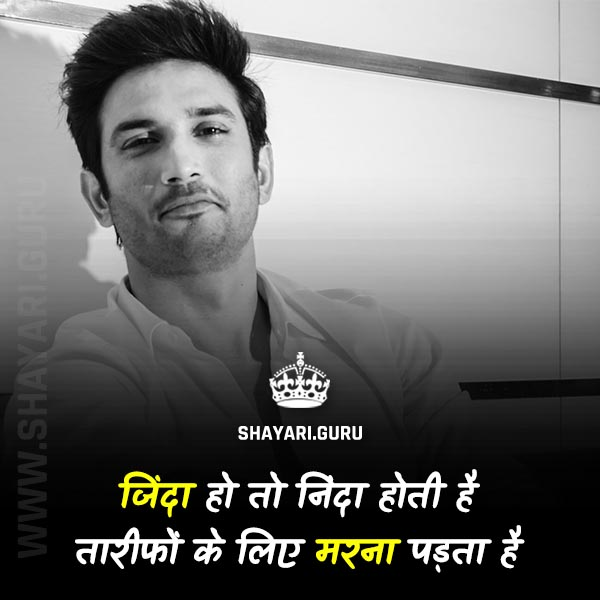 sushant singh rajput sad quotes