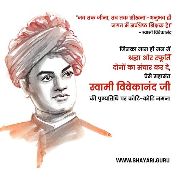 swami vivekananda punyatithi