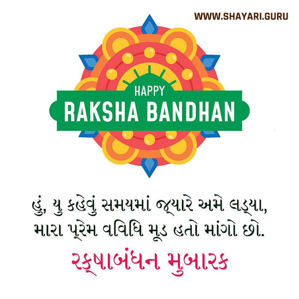 happy raksha bandhan wishes in gujarati