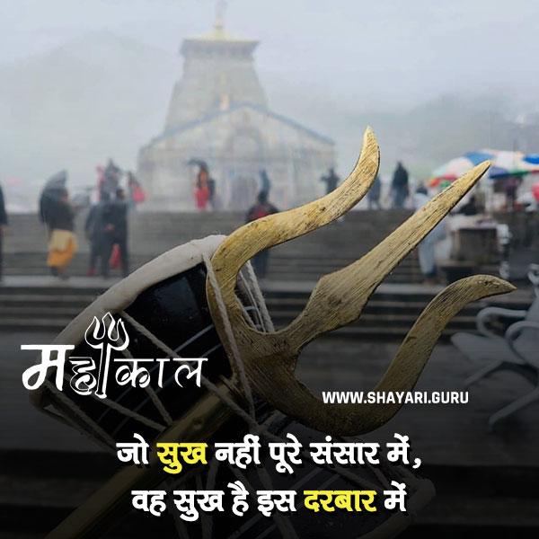 mahadev love quotes in hindi