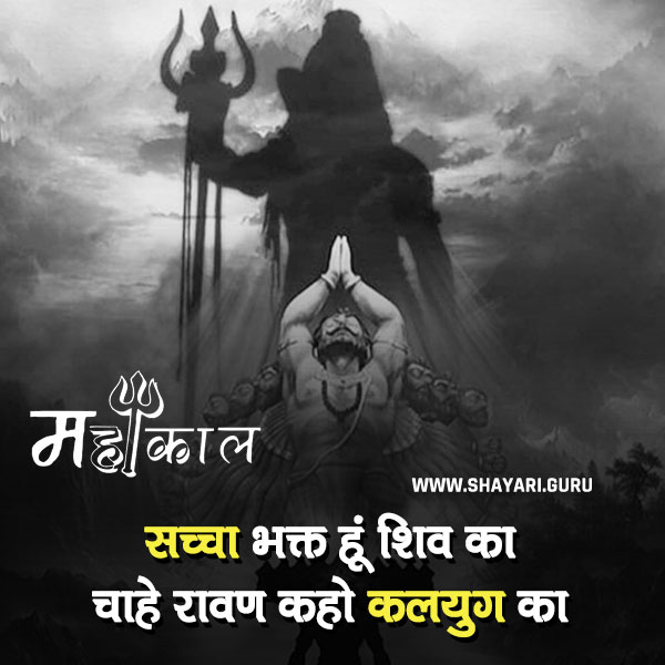 mahadev love quotes in hindi