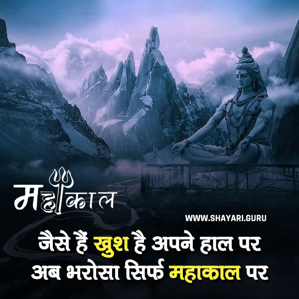mahadev love status in hindi