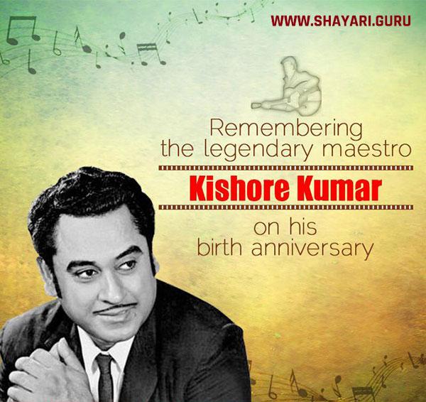 kishore kumar jayanti wishes