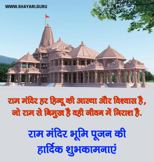 Ram mandir bhumi pujan in english