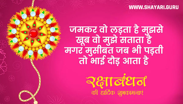 Rakhi Images With Quotes