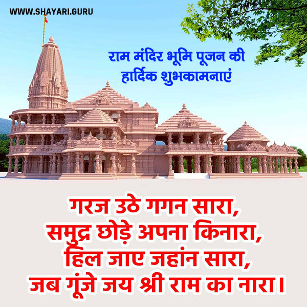 Ram mandir bhumi pujan message in english