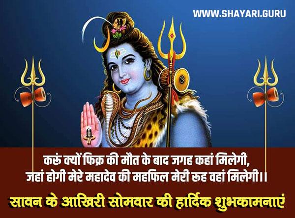 sawan maas somwar ki shubhkamnaye