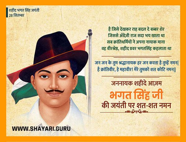 bhagat singh status quotes