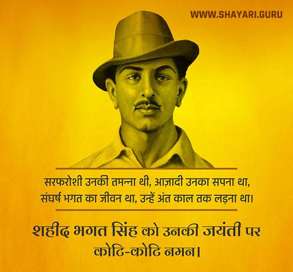 bhagat singh jayanti banner