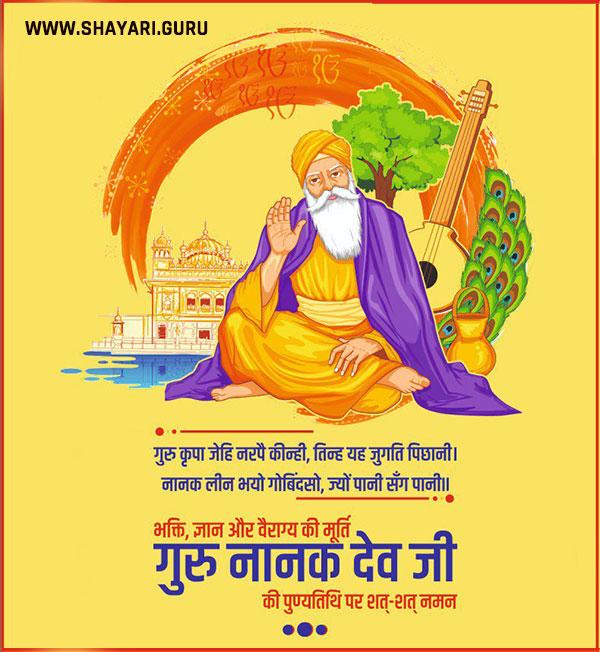 guru nanak dev ji death anniversary