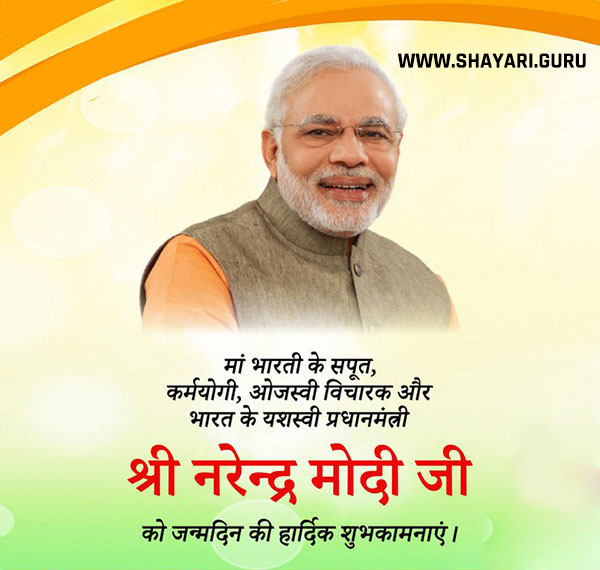 happy birthday wallpaper narendra modi