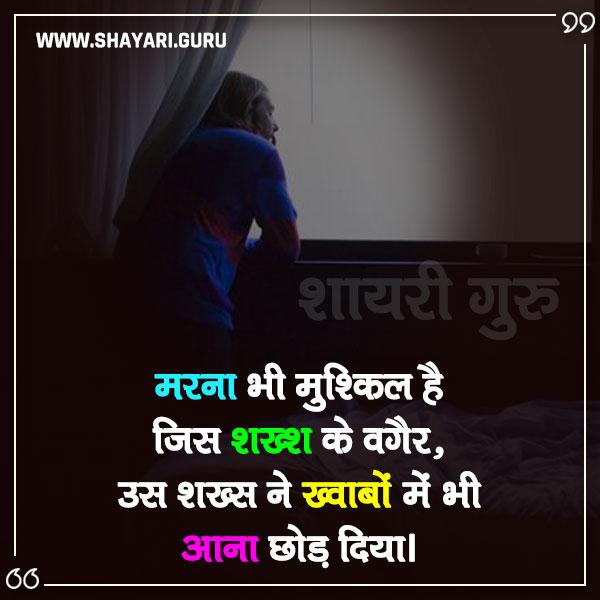 Very Sad Whatsapp Status