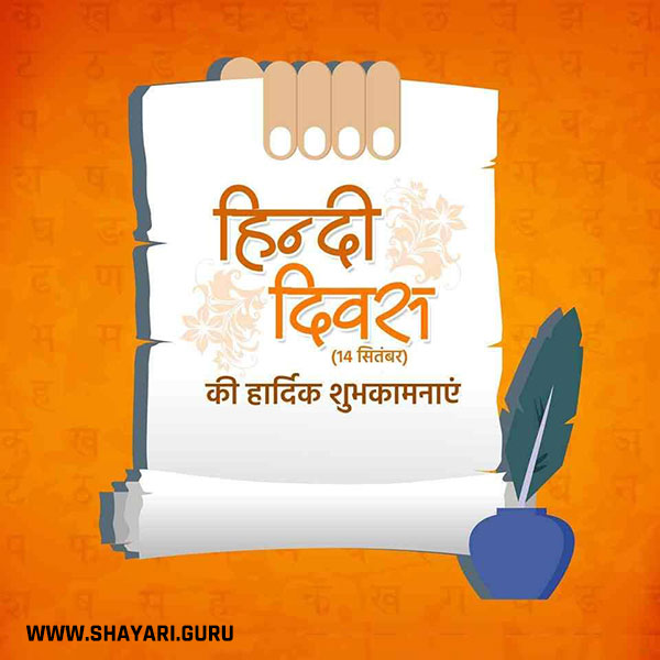 hindi diwas wishes images