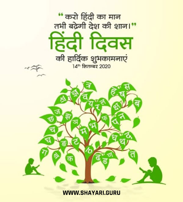 national hindi diwas