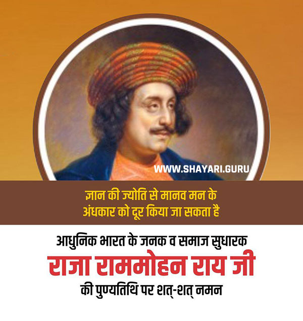raja ram mohan roy quotes hindi