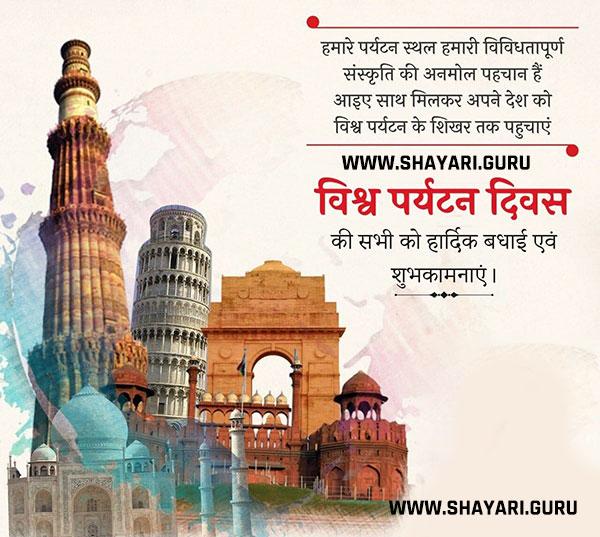 विश्व पर्यटन दिवस की हार्दिक बधाई