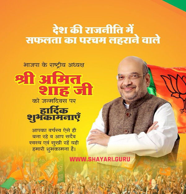 amit shah birthday wishes