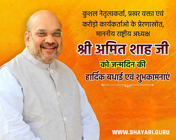 happy birthday amit shah ji poster