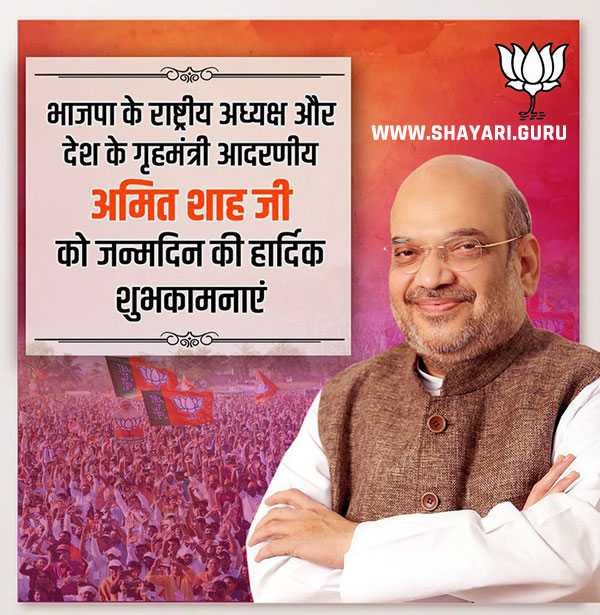 amit shah birthday wishes poster