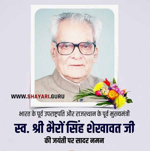 Bhairon Singh Shekhawat jayanti naman