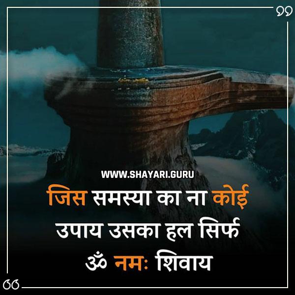 mahadev status 2 line