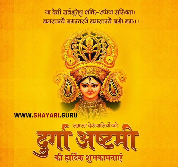 durga ashtami status in sanskrit