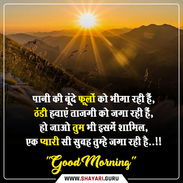 morning shayari in hindi