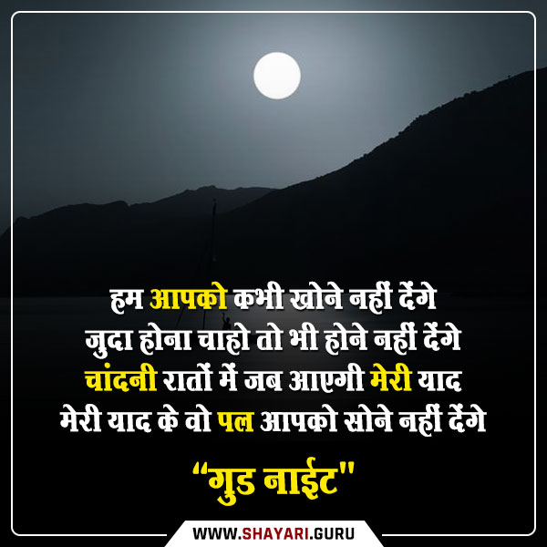 shubh ratri messages