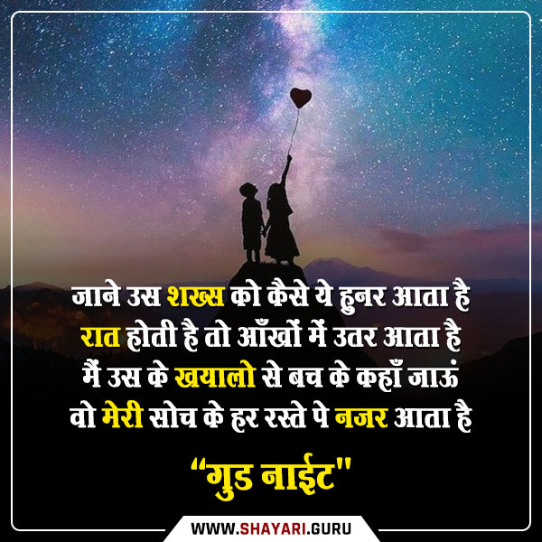 night hindi shayari images