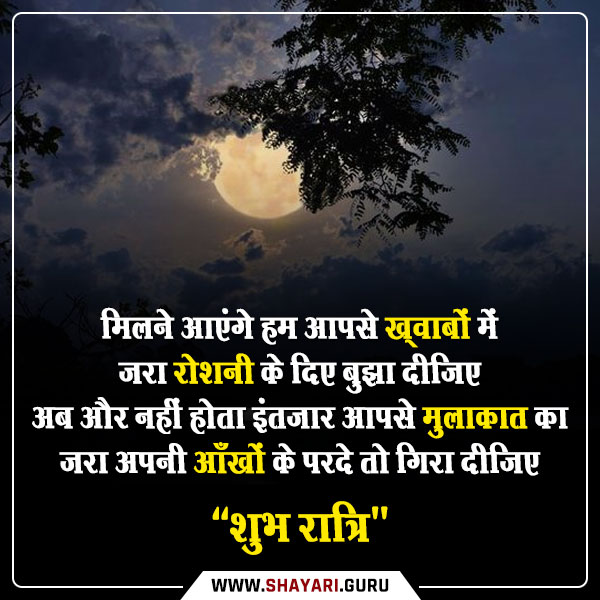 good night shayari in hindi 140